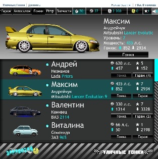 Уличные гонки бесплатно вконтакте