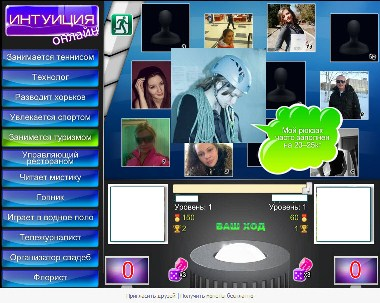 Интуиция онлайн играть