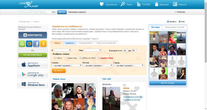 знакомства www loveplanet ru phpbb