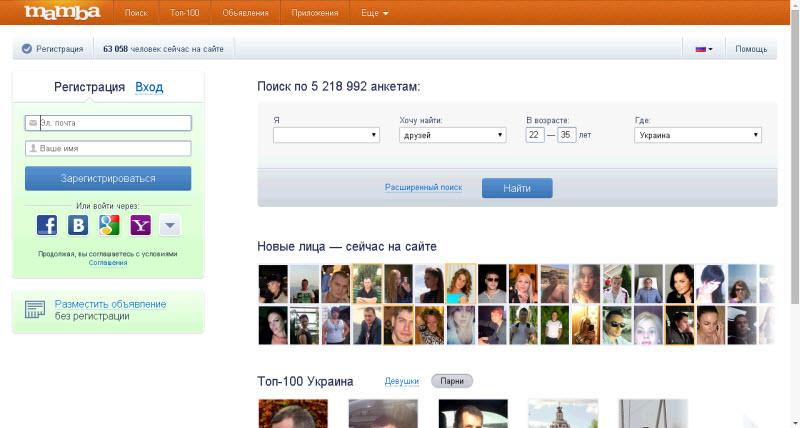 интернет знакомство в социальной сети
