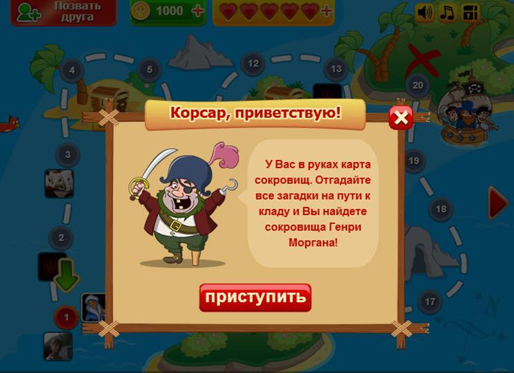 сокровища пиратов играть