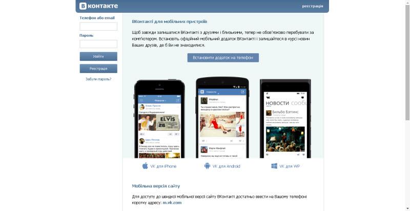 Kate Mobile - «Сидеть в контакте и оставаться offline 54